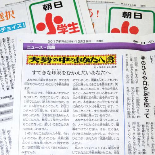 朝日小学生新聞 「大勢の中のあなたへ」