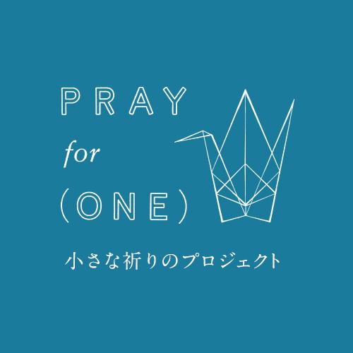 一般社団法人 PRAY for (ONE)